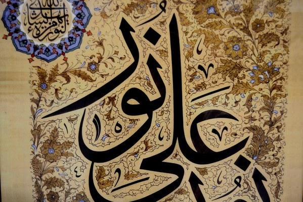 L'arte della calligraf...